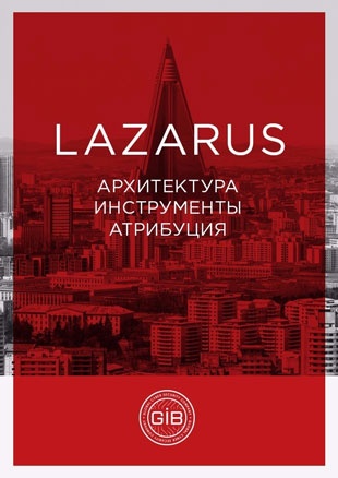 Lazarus Arisen: Architecture, Techniques and Attribution