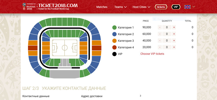 Screenshot of a ticket offer on etickette.com and ticket2018.com. First-category ticket costs up to USD 6, 692,  while the highest price on the official FIFA website is USD 1,100. (Group-IB, 2018)
